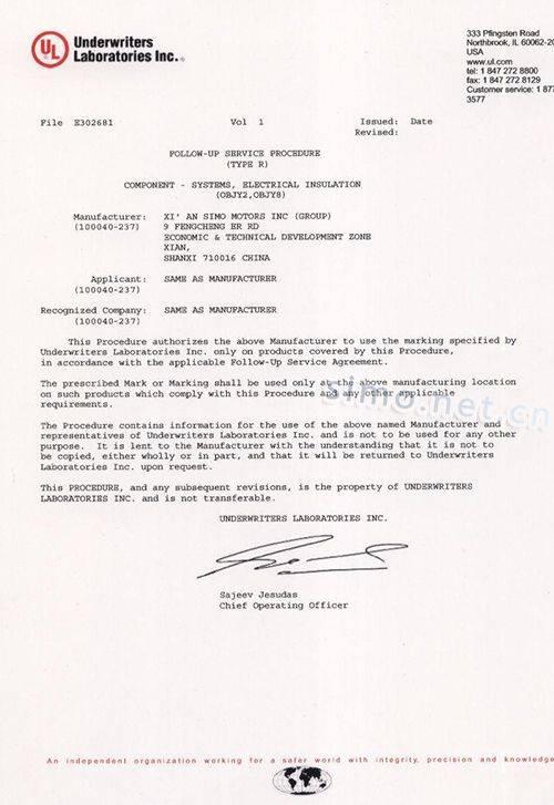 西瑪電機榮獲的UL認證證書