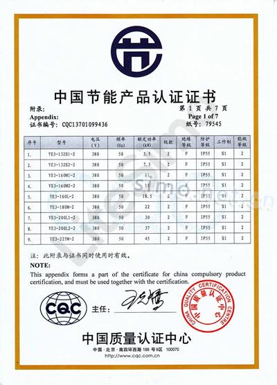 YKK5601-2获得中国节能产品认证证书的部分产品展示