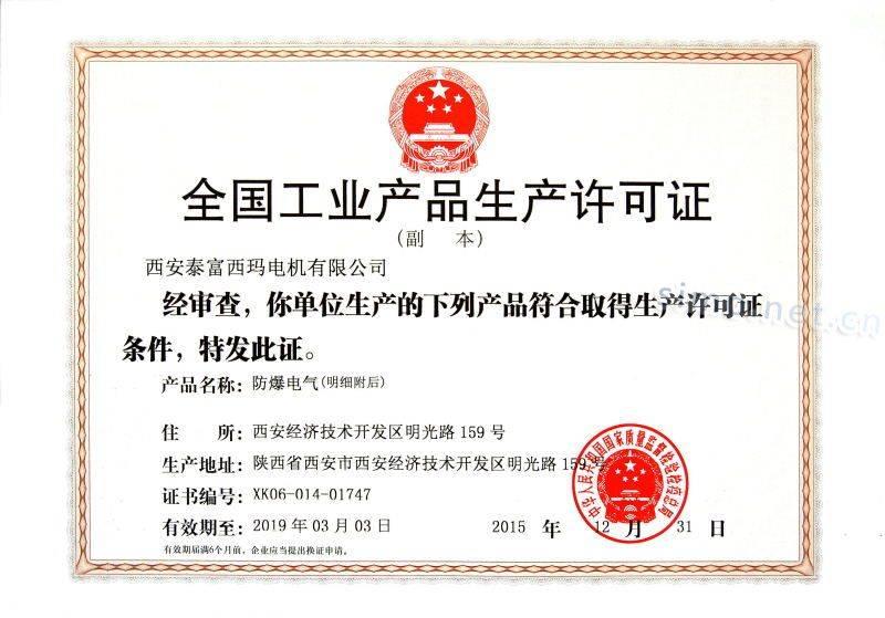 YKK5601-2全国工业产品生产许可证