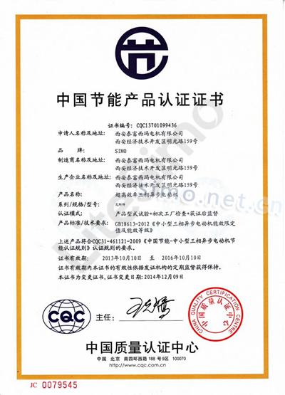 西瑪電機獲得的中國節能產品認證證書