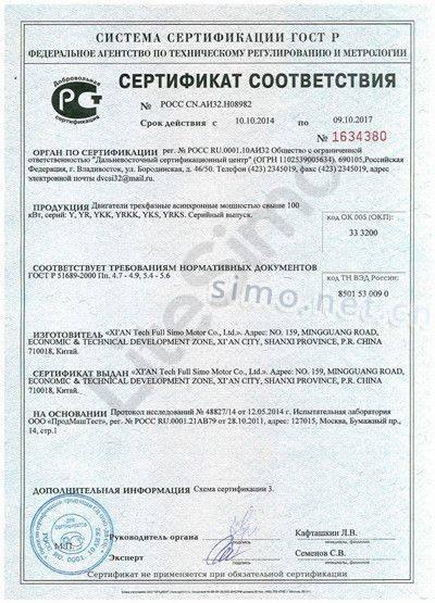 西瑪CE認證證書