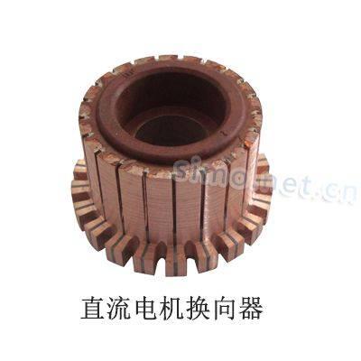 YKS6302-10直流电机换向器